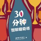 30分钟图解葡萄酒pdf电子版