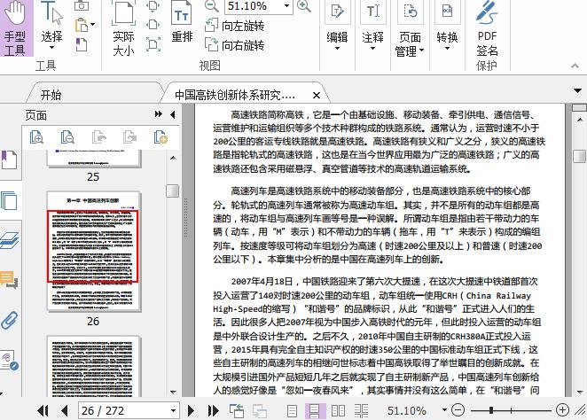 中国高铁创新体系研究pdf下载截图0