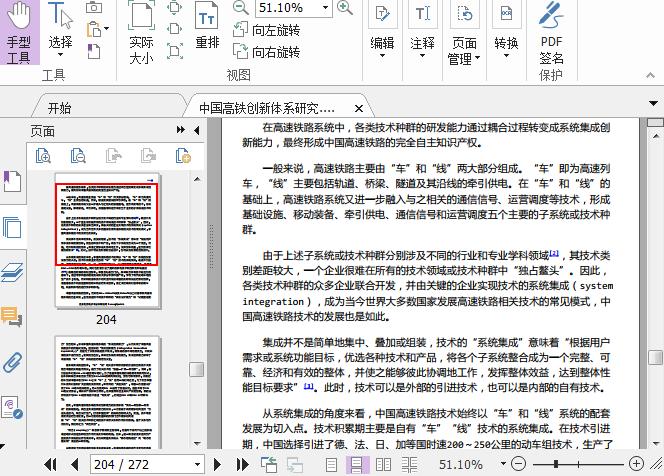 中国高铁创新体系研究pdf下载截图1