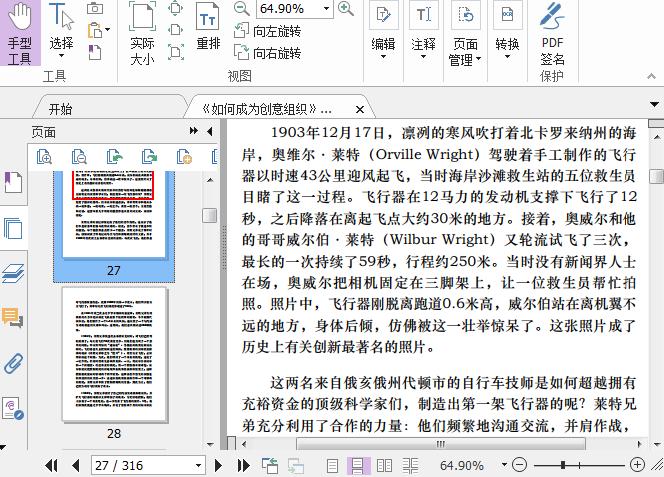 如何成为创意组织PDF截图0