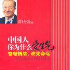 中国人你为什么爱生气pdf下载