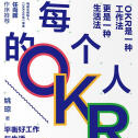 每个人的OKR电子书下载