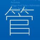 认识管理pdf免费下载