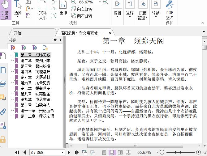 洛阳危机:孝文帝密使PDF截图0