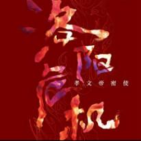 洛阳危机:孝文帝密使PDF电子书