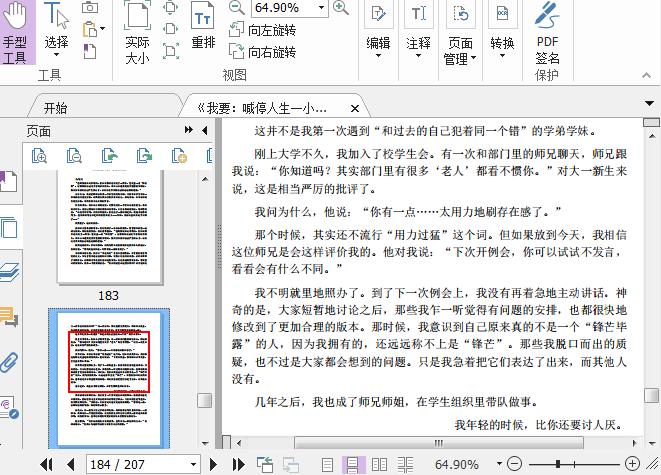 我要:喊停人生一小时!PDF截图1