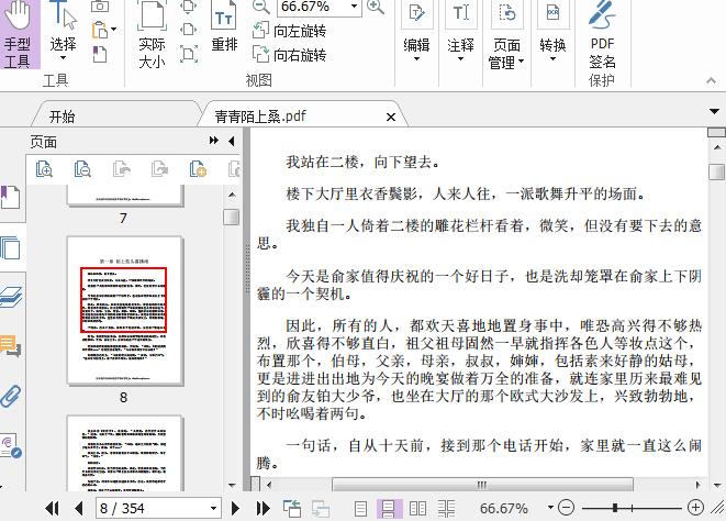 青青陌上桑PDF截图0