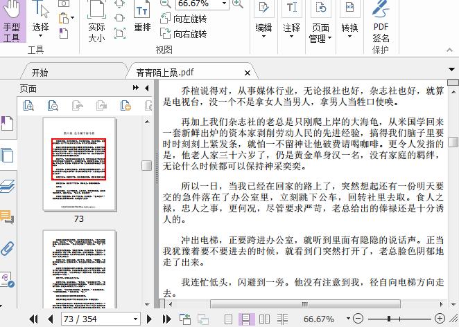 青青陌上桑PDF截图1