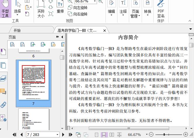 高考数学临门一脚pdf截图0
