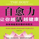自愈力:让你越活越健康pdf下载