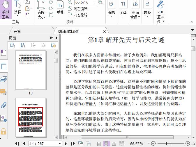 基因蓝图pdf截图0