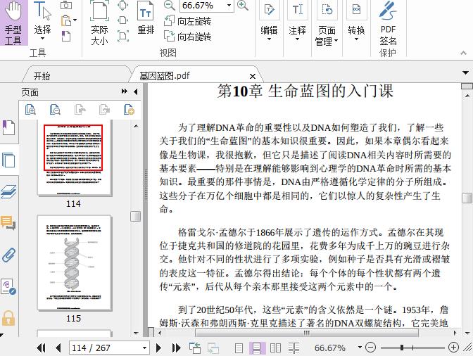 基因蓝图pdf截图1