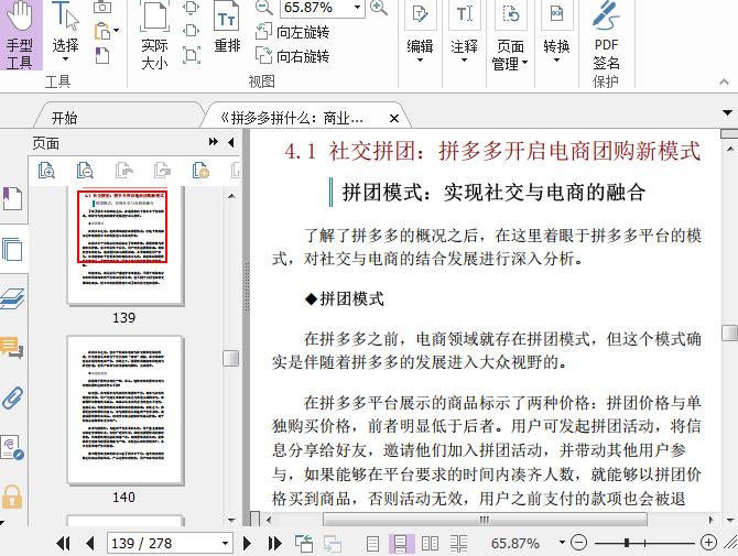 拼多多拼什么PDF截图1