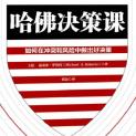 哈佛决策课pdf下载