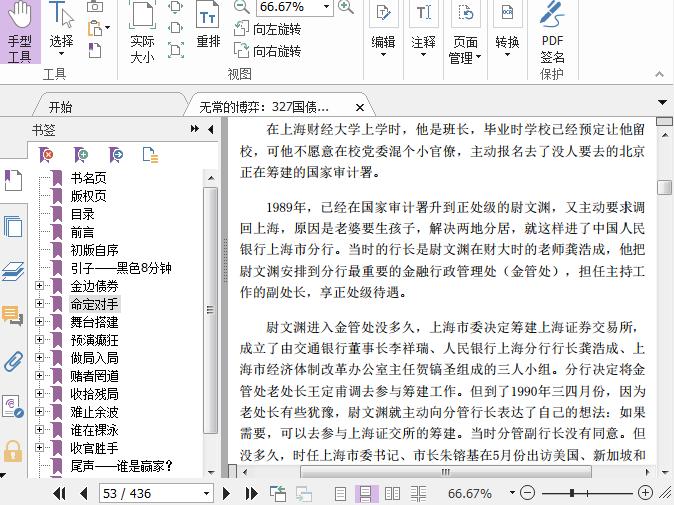 无常的博弈PDF截图0