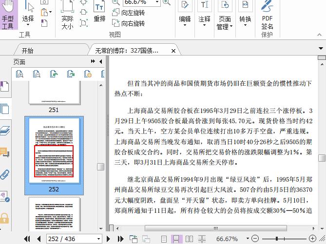 无常的博弈PDF截图1