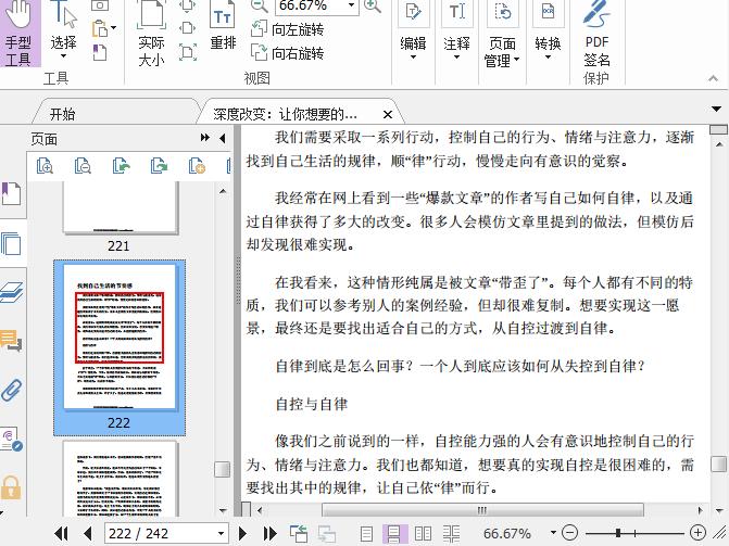 深度改变:让你想要的生活触手可及PDF截图1