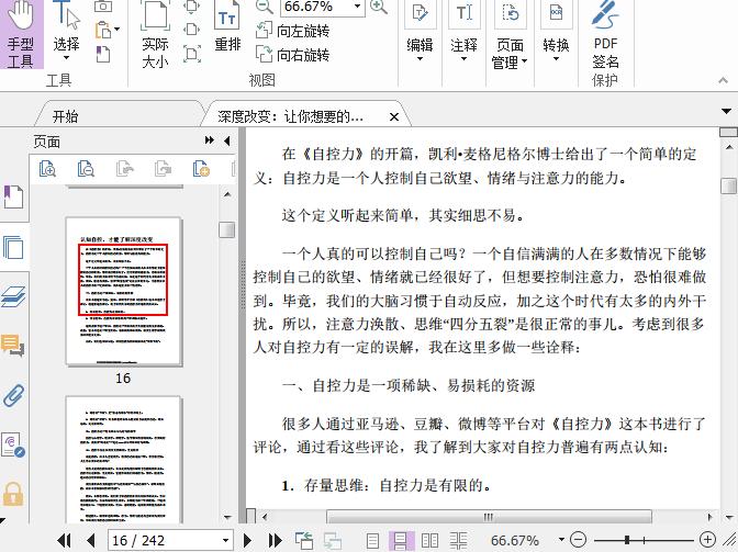 深度改变:让你想要的生活触手可及PDF截图0