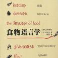 食物语言学pdf免费下载