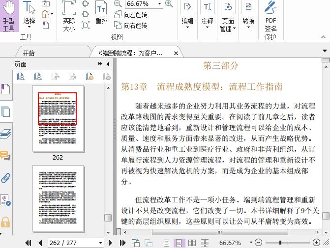 端到端流程:为客户创造真正的价值PDF截图1