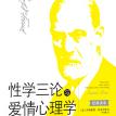 性学三论与爱情心理学pdf下载