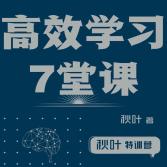 高效学习7堂课pdf免费下载