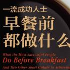 一流成功人士早餐前都做什么PDF电子书