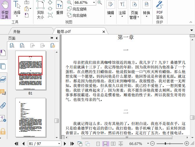 鞋带PDF截图1