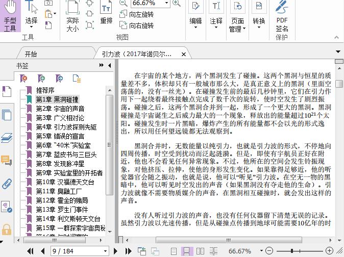 引力波PDF截图0