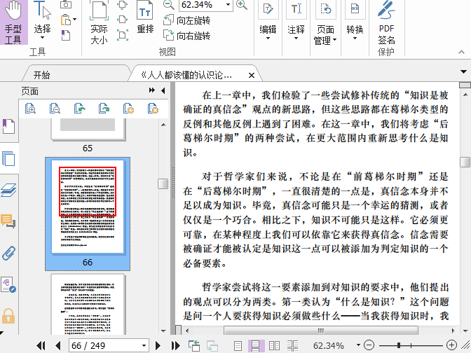 人人都该懂的认识论pdf截图1