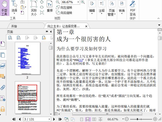 向上生长:让选择变得精准,让机遇不再错失PDF截图0