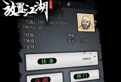 放置江湖苹果官方版