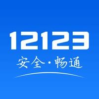 交管12123苹果版app2.5.5 手机版