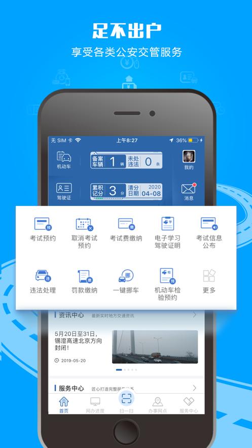 交管12123苹果版app截图0