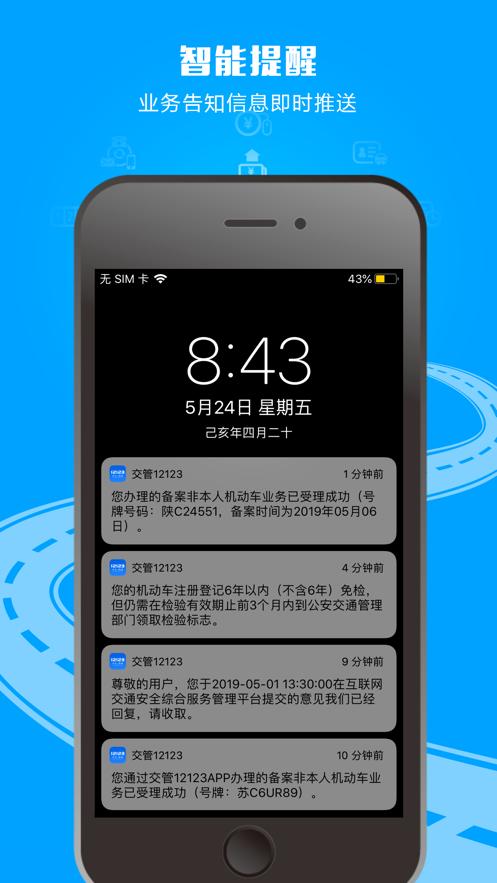 交管12123苹果版app截图2
