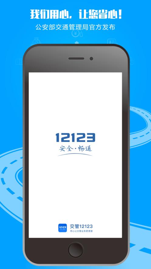交管12123苹果版app截图3