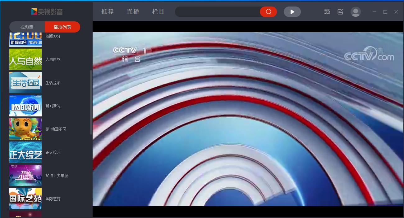 cbox央视影音客户端截图1