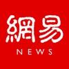 网易新闻app71.2苹果官网版