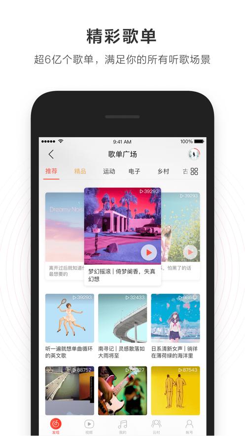 网易云音乐app苹果版截图1