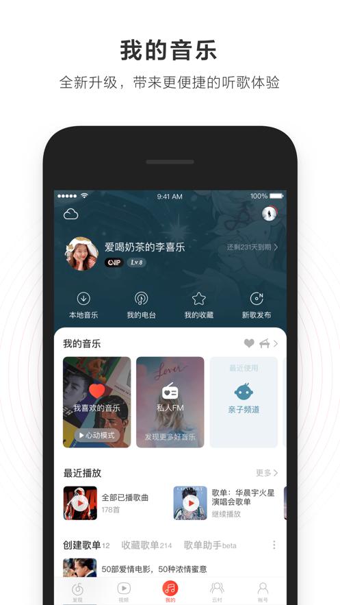 网易云音乐app苹果版截图0