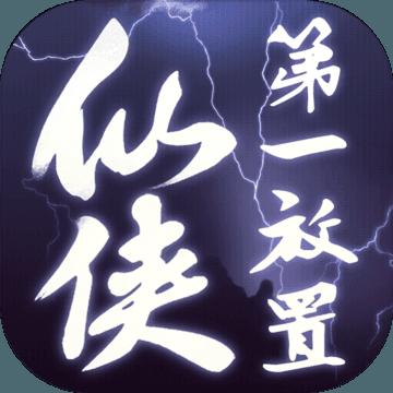 仙侠第一放置手游3.4.8 安卓版