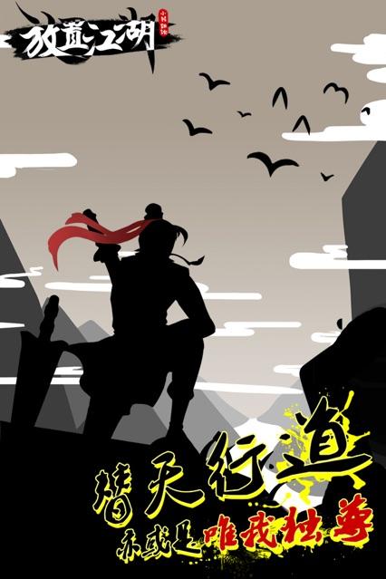 放置江湖苹果官方版截图1