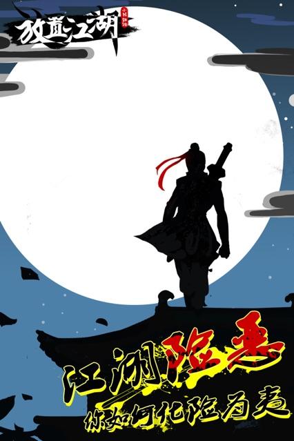 放置江湖苹果官方版截图3