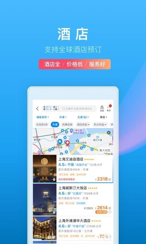 携程旅行iPhone版截图3