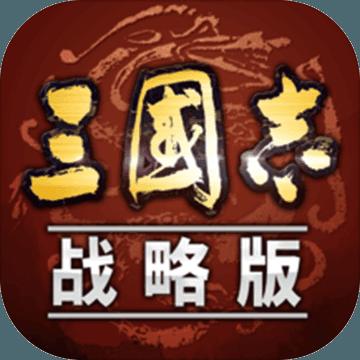 三国志战略版手游2007 官方正版