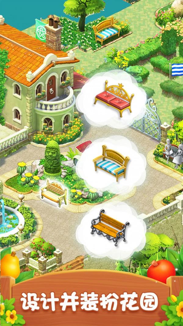 梦幻花园2020最新版截图1