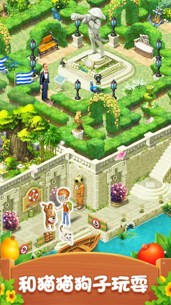 梦幻花园2020最新版截图2