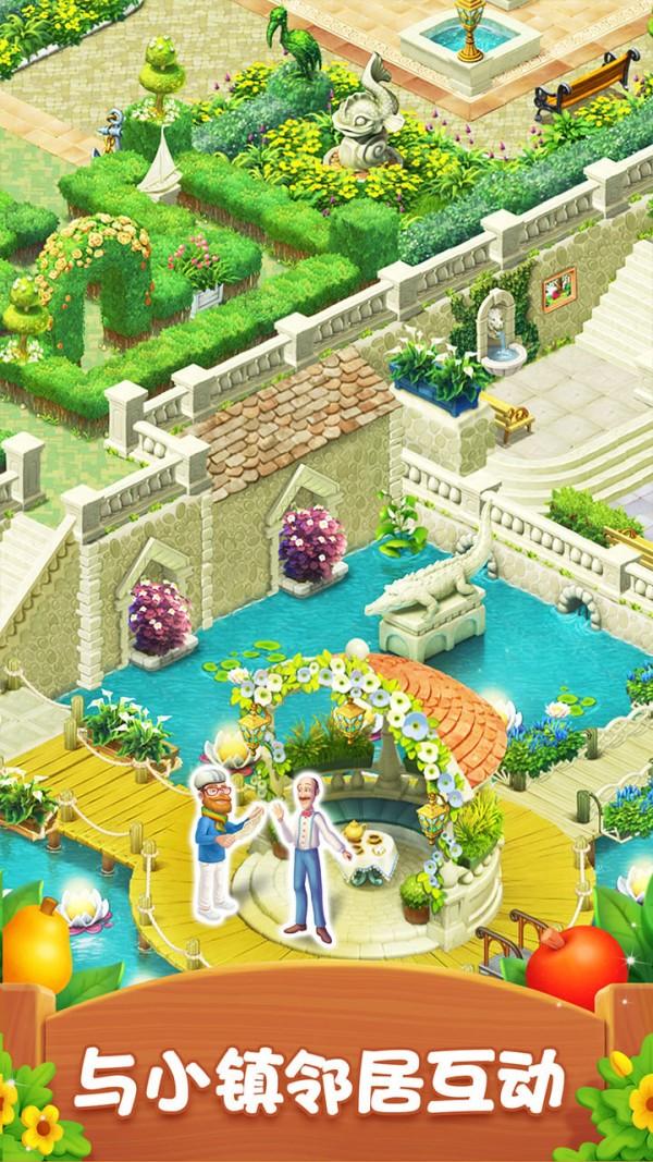 梦幻花园2020最新版截图3