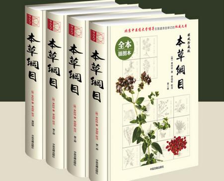 本草纲目插图版epub全四册完整版