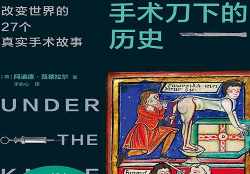 手术刀下的历史:改变世界的27个真实手术故事在线阅读